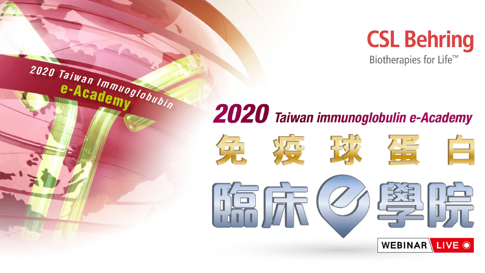 CSL Behring slide from an immunoglobulin webinar series in Taiwan